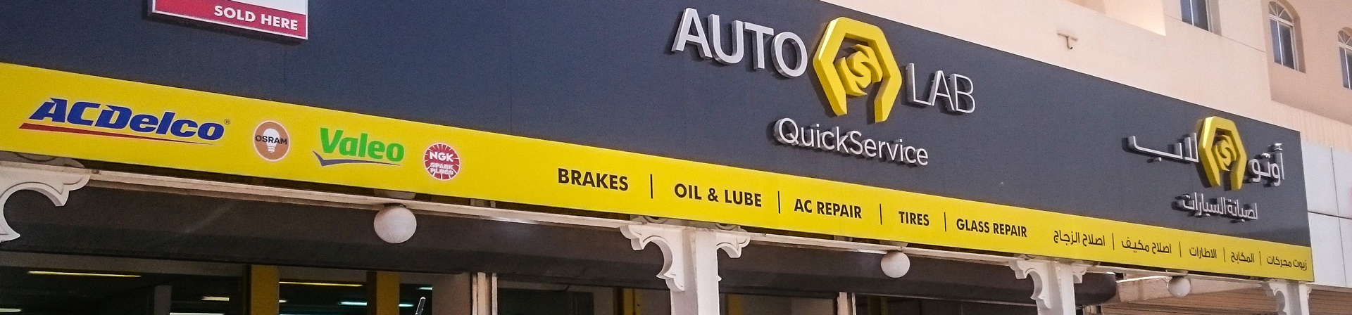 Autolab Banner